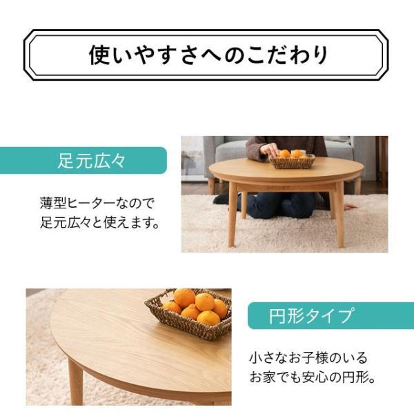 ウォールナット突き板 こたつテーブル 円形 直径80cm やぐら 本体 木製 丸型 at-emoor 10
