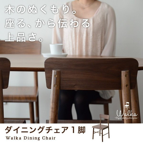 ダイニングチェア 1脚 ウォールナット 突き板 椅子 ウォルナット デスクチェア パソコンチェア 食事用 食卓 イス 北欧 木製 ナチュラル 新生活 送料無料|at-emoor