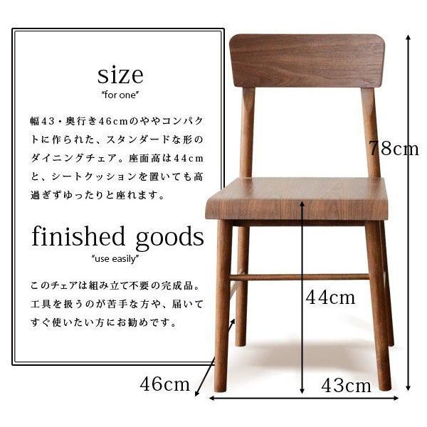 ダイニングチェア 椅子 2脚セット お洒落 ウォールナット 木製 カフェ|at-emoor|03