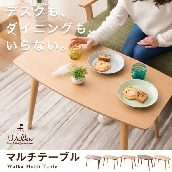 ウォールナット 突き板 テーブル マルチテーブル ウォルナット 木製 ダイニングテーブル センターテーブル 木製 北欧 新生活 送料無料 エムール|at-emoor
