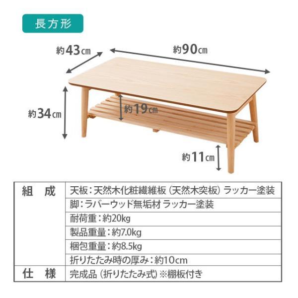 棚付き折りたたみテーブル 省スペース 小ぶり 突き板 天然木 ローテーブル オーバル 長方形 コーヒーテーブル センターテーブル 畳める 一人暮らし 送料無料 at-emoor 11