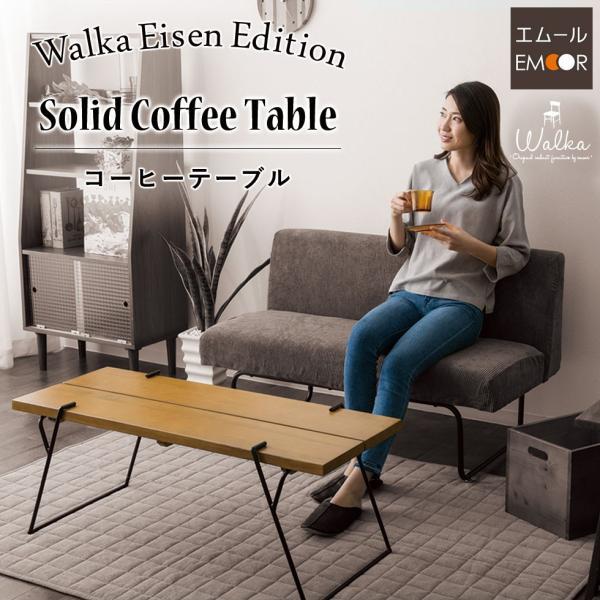 ウォルカ コーヒーテーブル ウォルカ  ウォールナット 天然無垢材 木製 コーヒーテーブル センターテーブル 楕円 北欧 新生活 送料無料|at-emoor