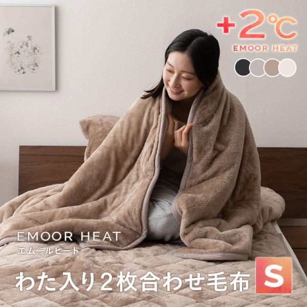 毛布 あったか 2枚合わせ毛布 エムールヒート シングルサイズ ブランケット 吸湿発熱 ヒートウォーム ボリューム 防寒 冬用 洗える 送料無料 エムール|at-emoor