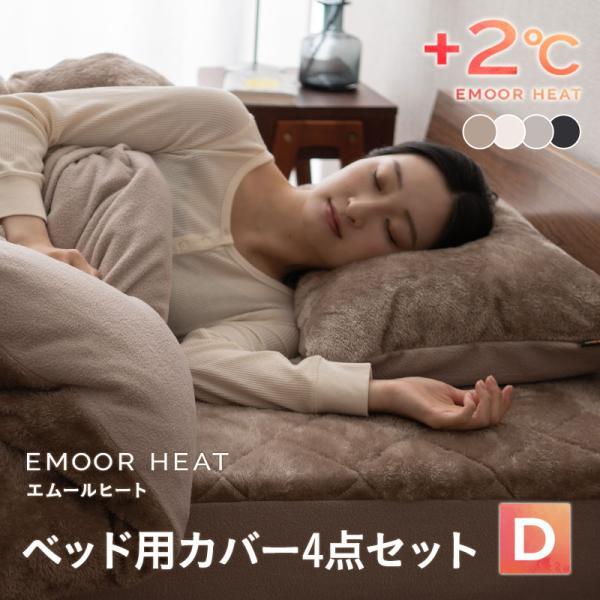 あったか ベッド用カバー4点セット エムールヒート ダブルサイズ吸湿発熱 ヒートウォーム マイクロファイバー 防寒 もこもこ 送料無料|at-emoor