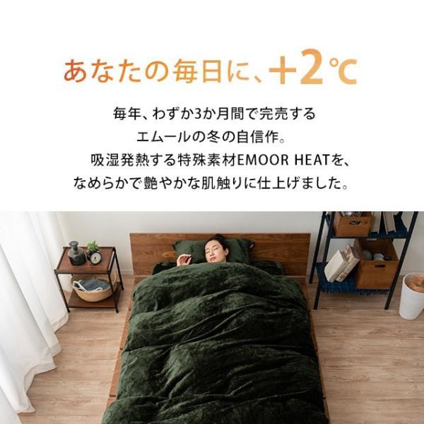 あったか ベッド用カバー4点セット エムールヒート ダブルサイズ吸湿発熱 ヒートウォーム マイクロファイバー 防寒 もこもこ 送料無料|at-emoor|02