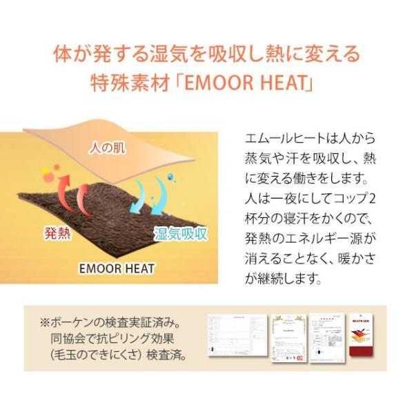 あったか ベッド用カバー4点セット エムールヒート ダブルサイズ吸湿発熱 ヒートウォーム マイクロファイバー 防寒 もこもこ 送料無料|at-emoor|05