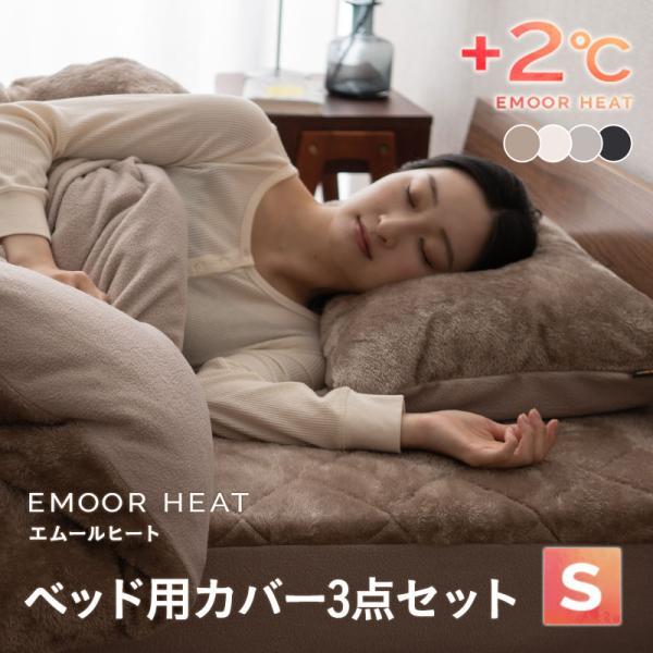 あったか ベッド用カバー4点セット エムールヒート シングルサイズ吸湿発熱 ヒートウォーム マイクロファイバー 防寒 もこもこ 送料無料|at-emoor