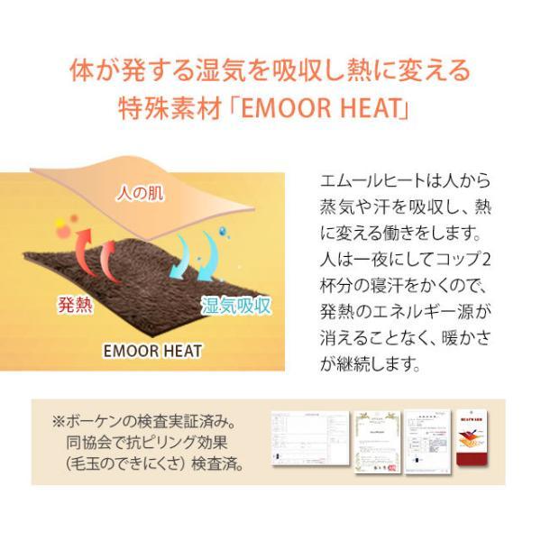 あったか ベッド用カバー4点セット エムールヒート シングルサイズ吸湿発熱 ヒートウォーム マイクロファイバー 防寒 もこもこ 送料無料|at-emoor|06