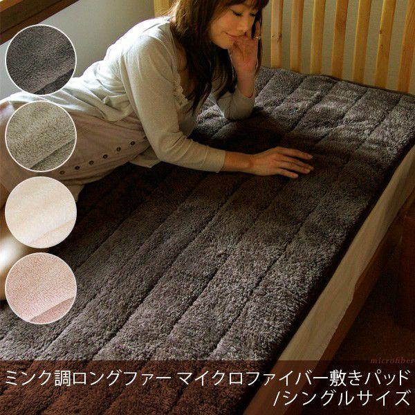 あったか 温感 マイクロファイバー敷きパッド/シングル ベッドパッド ロングファー|at-emoor