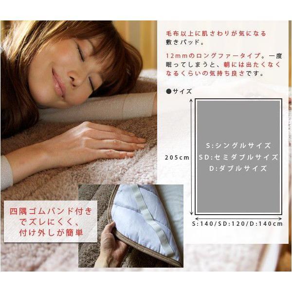 あったか 温感 マイクロファイバー敷きパッド/シングル ベッドパッド ロングファー|at-emoor|03