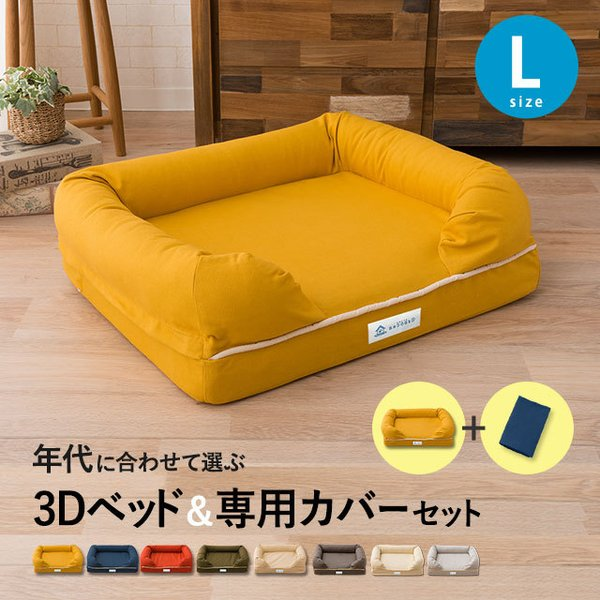 犬用ベッド ペット用 カバーセット 3D ベッド Lサイズ ペット用品 ペットベッド カドラー 高反発ウレタン 綿100% 犬 猫 通気性 洗濯 耐久性 オールシーズン