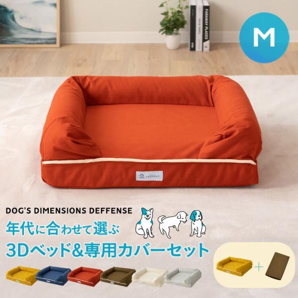犬用ベッド ペット用 カバーセット 3D ベッド Mサイズ ペット用品 ペットベッド カドラー 高反発ウレタン 綿100% 犬 猫 通気性 洗濯 耐久性 オールシーズン