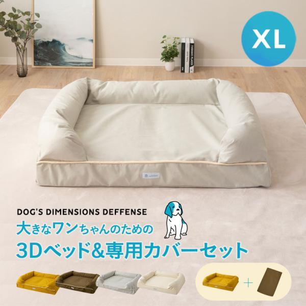 犬用ベッド ペット用 カバーセット 3D ベッド XLサイズ ペット用品 ペットベッド カドラー 高反発ウレタン 綿100% 犬 猫 通気性 洗濯 耐久性 オールシーズン