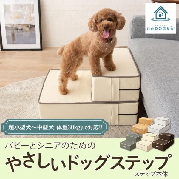 ドッグステップ ステップ スロープ 犬 ペット用 階段 ペットステップ 送料無料 洗濯可 ウレタン 綿100% 踏み台 犬用品 ケガ防止 ペット用品 エムール|at-emoor