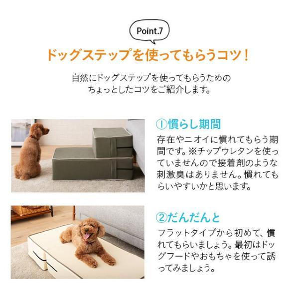 ドッグステップ ステップ スロープ 犬 ペット用 階段 ペットステップ 送料無料 洗濯可 ウレタン 綿100% 踏み台 犬用品 ケガ防止 ペット用品 エムール|at-emoor|14