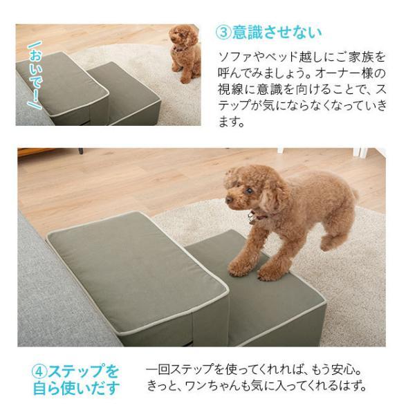 ドッグステップ ステップ スロープ 犬 ペット用 階段 ペットステップ 送料無料 洗濯可 ウレタン 綿100% 踏み台 犬用品 ケガ防止 ペット用品 エムール|at-emoor|15