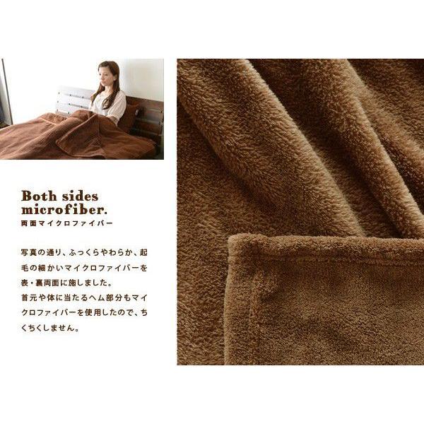 マイクロファイバー毛布 マイクロファイバー 毛布 シングルサイズ あったか 暖か ひざ掛け ブランケット 軽量 ブラウン ベージュ ブラック エムール|at-emoor|02