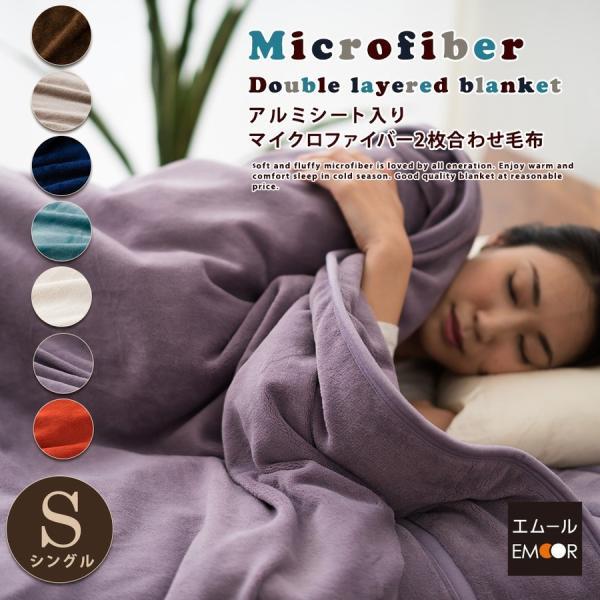 マイクロファイバー毛布 2枚合わせ毛布 シングル 保温アルミシート入り マイクロファイバー毛布 毛布 送料無料 2枚合わせ|at-emoor