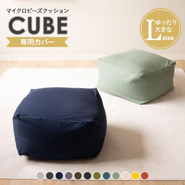 ビーズクッション専用カバー キューブL+サイズ専用カバー 日本製 国産 ビーズソファ フロアソファ スムースニット 洗い替え 模様替え 洗える|at-emoor