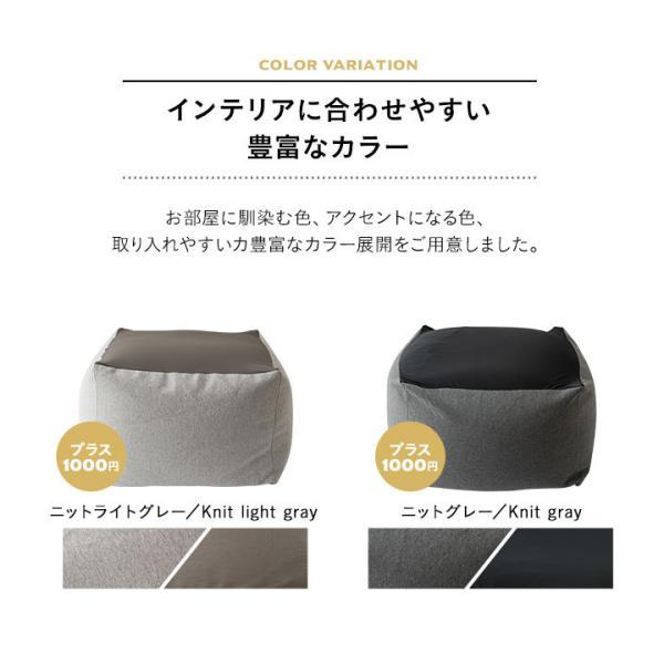 ビーズクッション専用カバー キューブL+サイズ専用カバー 日本製 国産 ビーズソファ フロアソファ スムースニット 洗い替え 模様替え 洗える|at-emoor|04