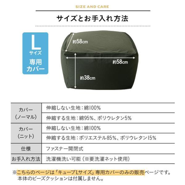 ビーズクッション専用カバー キューブL+サイズ専用カバー 日本製 国産 ビーズソファ フロアソファ スムースニット 洗い替え 模様替え 洗える|at-emoor|09