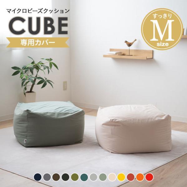 【ビーズクッション専用カバー】 『mochimochi』 もちもちシリーズ キューブMサイズ専用カバー 【日本製】 洗い替え 洗える 替えカバー ウォッシャブル|at-emoor