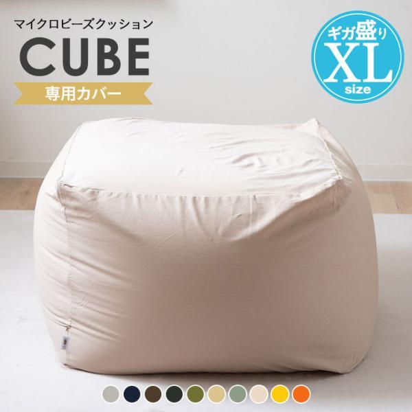 【ビーズクッション専用カバー】 『mochimochi』 もちもちシリーズ キューブXLサイズ専用カバー 【日本製】|at-emoor