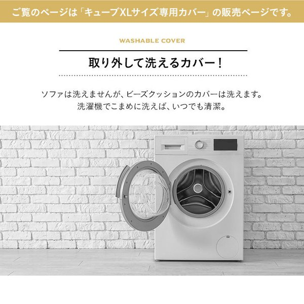 【ビーズクッション専用カバー】 『mochimochi』 もちもちシリーズ キューブXLサイズ専用カバー 【日本製】|at-emoor|03