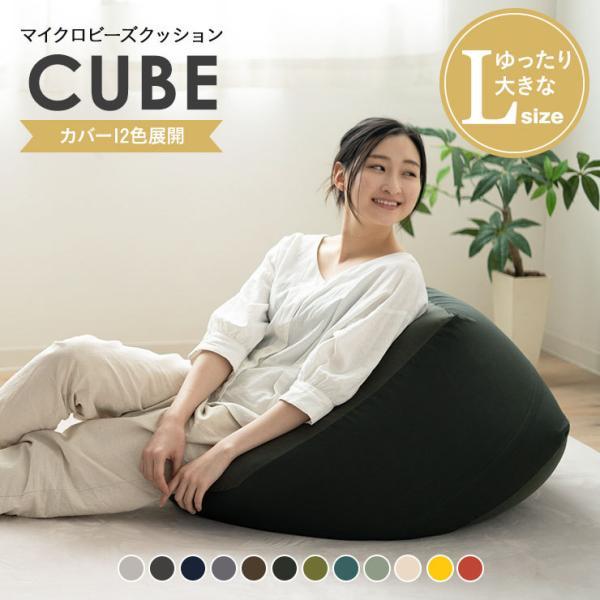 ビーズクッション 人をダメにするクッション 日本製 もちもち キューブ Lサイズ ニット生地 ジャンボ リラックマ ラッピング ギフト 国産  洗える 中身 送料無料|at-emoor