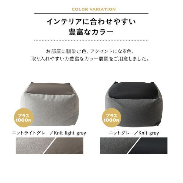 ビーズクッション 人をダメにするクッション 日本製 もちもち キューブ Lサイズ ニット生地 ジャンボ リラックマ ラッピング ギフト 国産  洗える 中身 送料無料|at-emoor|10