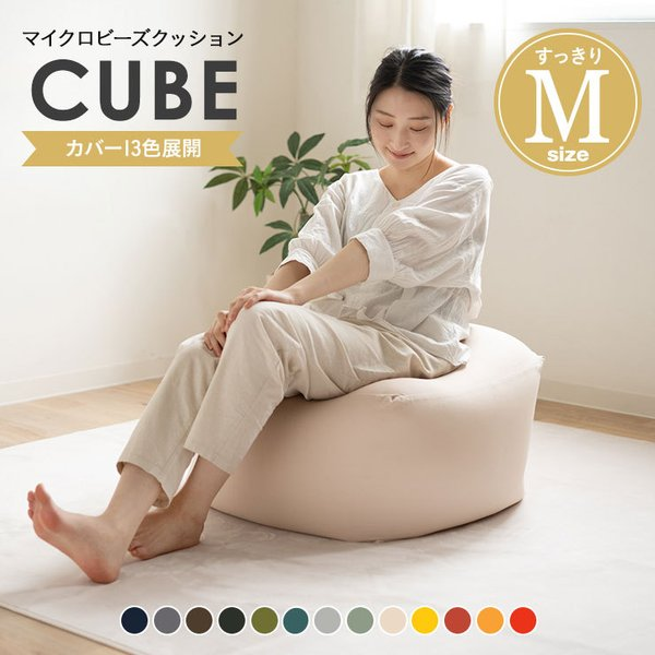 ビーズクッション 日本製 ソファ クッション もちもち キューブ Mサイズ ジャンボ 送料無料 マカロン 在宅 エムール