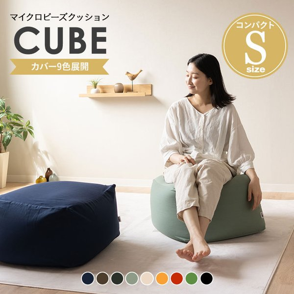 ビーズクッション  クッション もちもちシリーズ キューブ Sサイズ 送料無料 日本製 mochimochi  マイクロビーズクッション
