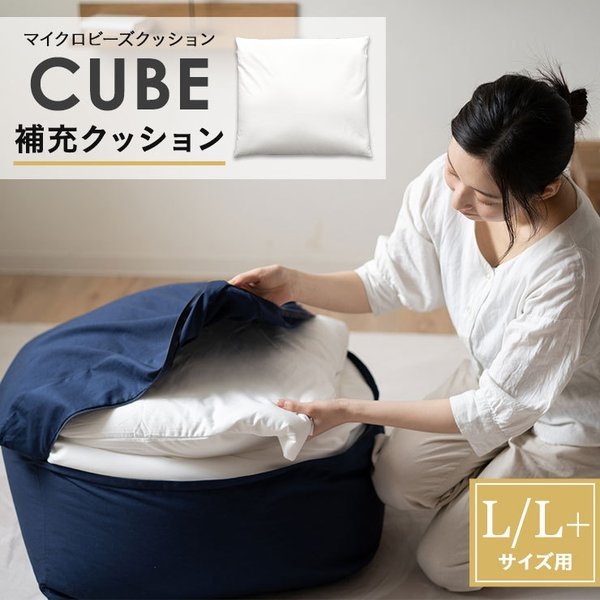 日本製 mochimochiキューブL+サイズ専用 補充クッション 約65×65cm  ビーズ ビーズクッション マイクロビーズ 補充用 約0.5mm ソファ クッション|at-emoor