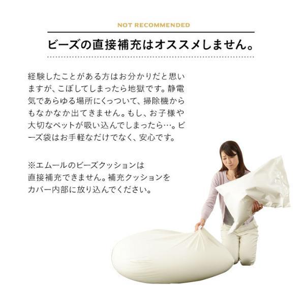日本製 mochimochiキューブL+サイズ専用 補充クッション 約65×65cm  ビーズ ビーズクッション マイクロビーズ 補充用 約0.5mm ソファ クッション|at-emoor|05