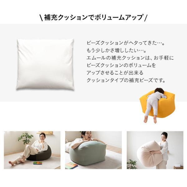 日本製 mochimochiキューブXLサイズ専用 補充クッション 約70×70cm  ビーズ ビーズクッション 補充 マイクロビーズ 補充用 約0.5mm クッション at-emoor 02
