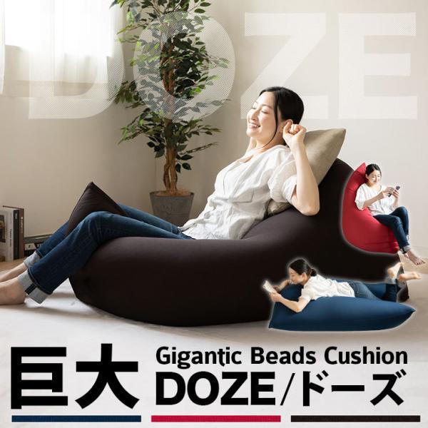 ビーズクッション ビーズソファ 特大サイズ 大きい マイクロビーズクッション DOZE 送料無料 日本製 ソファ ギフト 新生活 国産 洗える|at-emoor