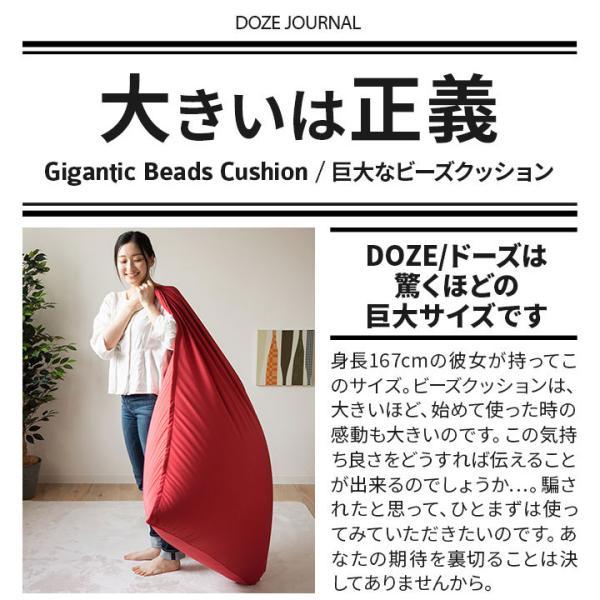 ビーズクッション ビーズソファ 特大サイズ 大きい マイクロビーズクッション DOZE 送料無料 日本製 ソファ ギフト 新生活 国産 洗える|at-emoor|02