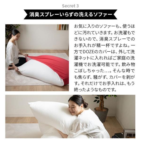 ビーズクッション ビーズソファ 特大サイズ 大きい マイクロビーズクッション DOZE 送料無料 日本製 ソファ ギフト 新生活 国産 洗える|at-emoor|11