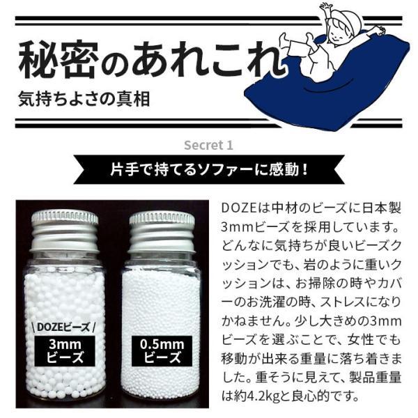 ビーズクッション ビーズソファ 特大サイズ 大きい マイクロビーズクッション DOZE 送料無料 日本製 ソファ ギフト 新生活 国産 洗える|at-emoor|09