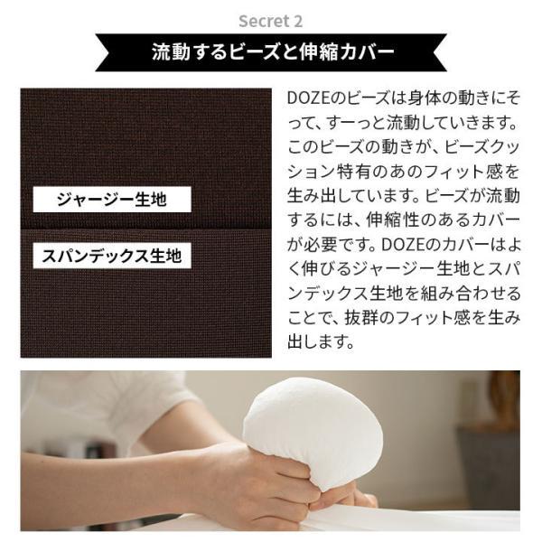 ビーズクッション ビーズソファ 特大サイズ 大きい マイクロビーズクッション DOZE 送料無料 日本製 ソファ ギフト 新生活 国産 洗える|at-emoor|10