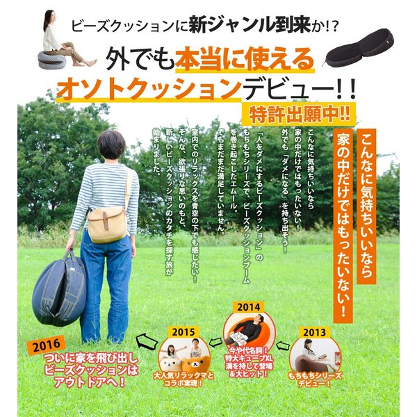 日本製 ビーズクッション オソトクッション 人をダメにする クッション アウトドア もちもち オソト クッション 外で人をダメにする エムール|at-emoor|06