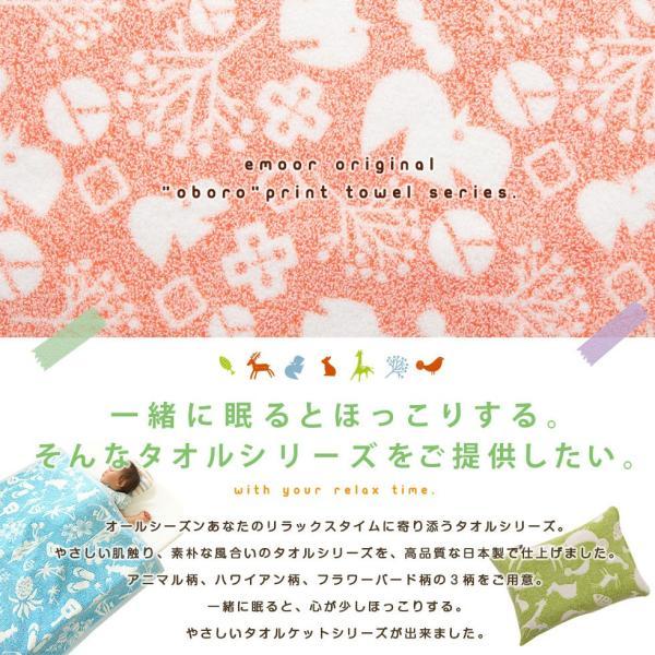 おぼろプリント 綿100% タオルケット ハーフサイズ 100×140cm 日本製 北欧 ハワイアン ふんわり|at-emoor|02