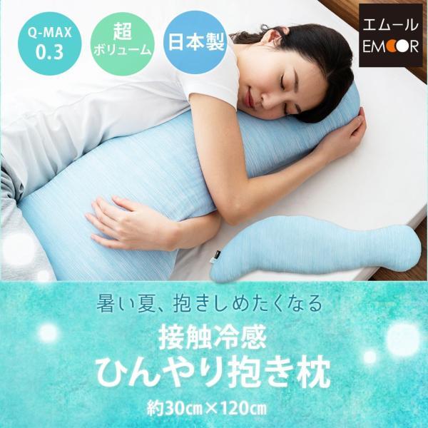 在庫限り 接触冷感 ひんやり 抱き枕 約30×120cm 涼感抱き枕 抱きまくら だきまくら だき枕 涼感 冷感 ひんやり 夏 夏用 お昼寝 ごろ寝枕 エムール|at-emoor
