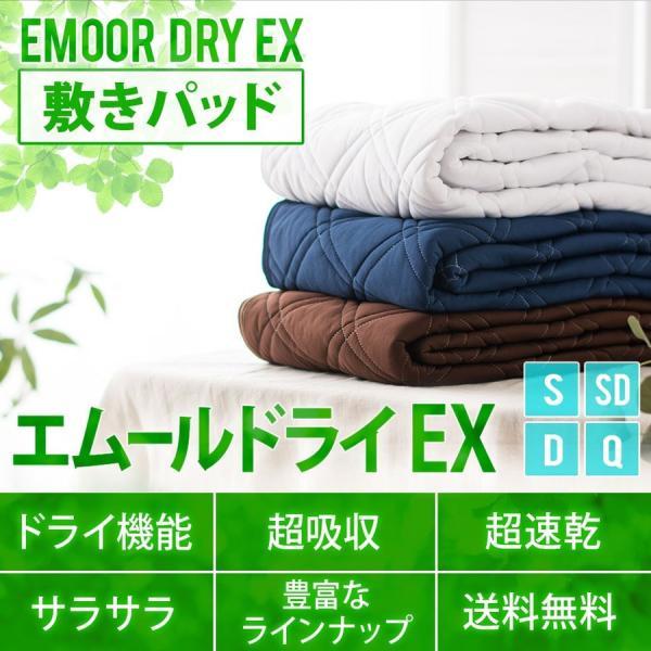 エムールドライEX 敷きパッド ベッドパッド シングル セミダブル ダブル クイーン 吸水速乾 ベッドパット 敷パッド ひんやり 涼感 洗える 洗濯 除湿 通気性 吸湿|at-emoor