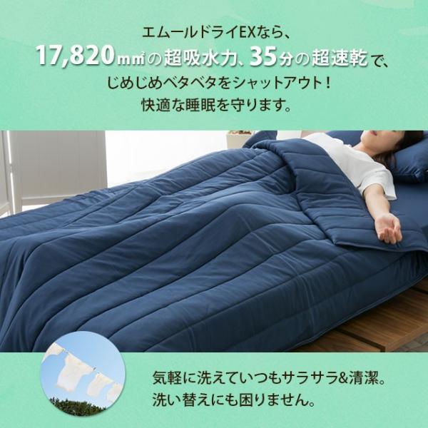 エムールドライEX 敷きパッド ベッドパッド シングル セミダブル ダブル クイーン 吸水速乾 ベッドパット 敷パッド ひんやり 涼感 洗える 洗濯 除湿 通気性 吸湿|at-emoor|06