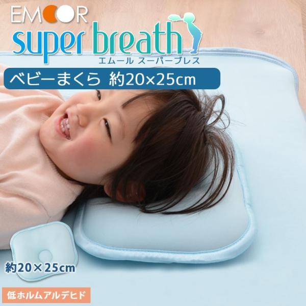 エムールスーパーブレス ベビー枕 約22×26cm ベビー用まくら ベビー用枕 キッズまくら キッズ枕 冷たい 乾きやすい 吸水速乾 洗濯可能|at-emoor