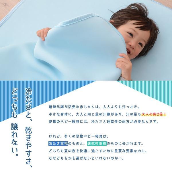 【送料無料】 エムールスーパーブレス 敷きパッド ベビー布団サイズ 約70×120cm ベビーパッド 冷たい 乾きやすい 吸水速乾|at-emoor|02