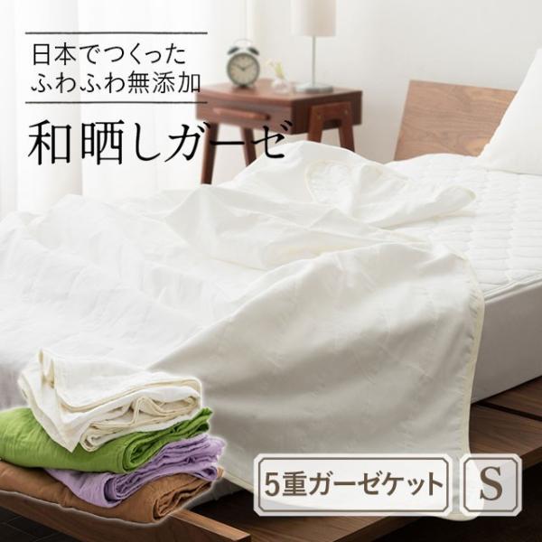 ガーゼケット キルトケット 日本製 綿100% シングルサイズ 5重ガーゼ 洗える 和晒 吸水性 通気性 軽量 吸湿 国産 和風 一人暮らし 新生活 春 夏 エムール|at-emoor