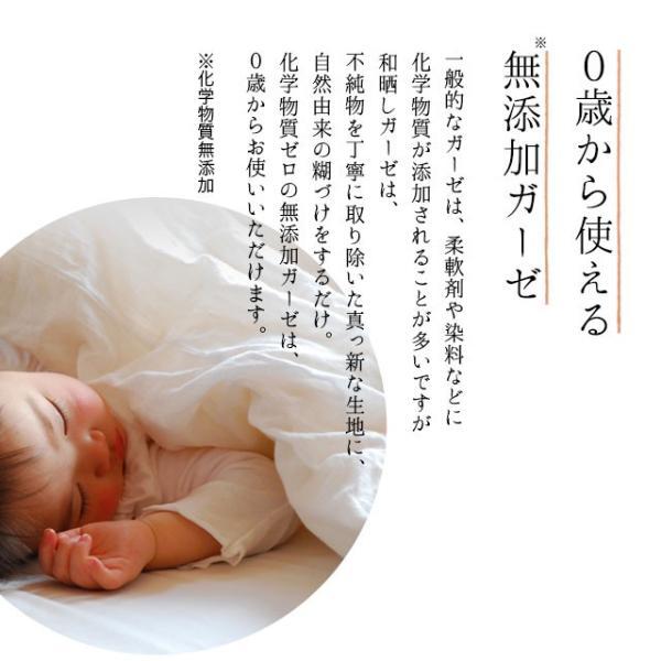 ガーゼケット キルトケット 日本製 綿100% シングルサイズ 5重ガーゼ 洗える 和晒 吸水性 通気性 軽量 吸湿 国産 和風 一人暮らし 新生活 春 夏 エムール|at-emoor|14