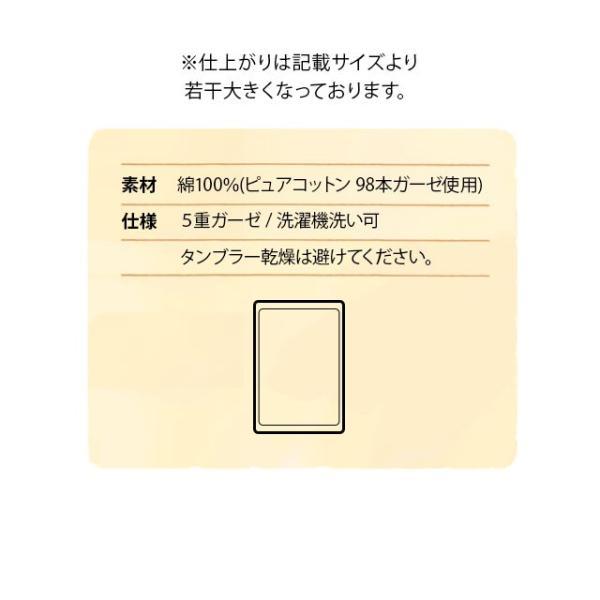 ガーゼケット キルトケット 日本製 綿100% シングルサイズ 5重ガーゼ 洗える 和晒 吸水性 通気性 軽量 吸湿 国産 和風 一人暮らし 新生活 春 夏 エムール|at-emoor|16